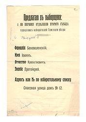 Становление российского парламентаризма в начале xx века   никакого процентного барьера для признания промежуточных выборов состоявшимися законом не устанавливалось в ноябре 2006 г Государственная Дума ФС РФ